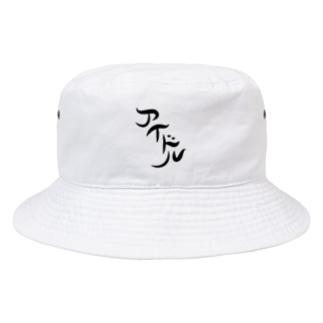 アイドル❤ Bucket Hat