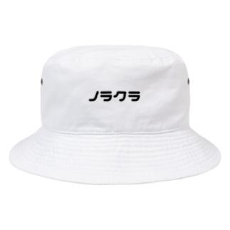 ノラクラ(カナ) Bucket Hat