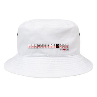 WE❤八塚(九蓮宝燈) Bucket Hat