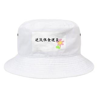 逆流性食道炎 Bucket Hat