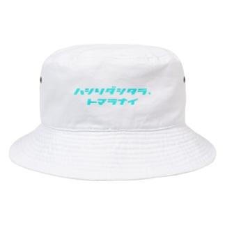 走り出したら止まらない Bucket Hat