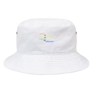 ARARAの衝撃告白 Bucket Hat