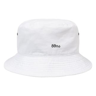 おなかがすきました(ジョージア語) Bucket Hat