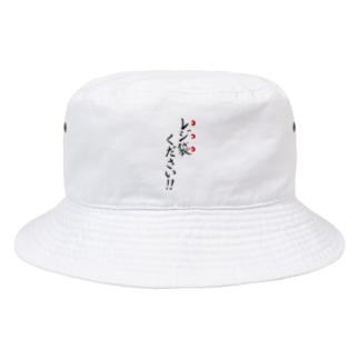 レジ袋ください!! Bucket Hat