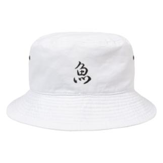 魚(ホワイト) Bucket Hat