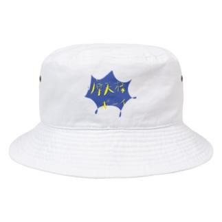 いっこのバスケ部のキミに、実は変なあだ名つけてるんだよね Bucket Hat