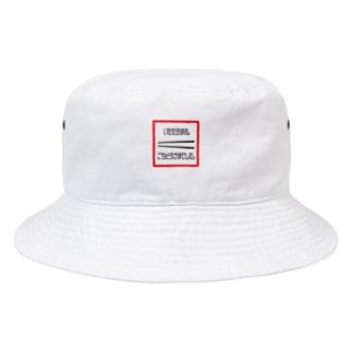 いただきます★ごちそうさまでした🎵🎵 Bucket Hat