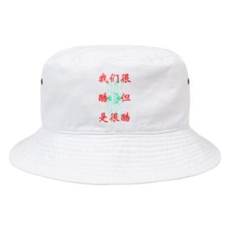 575-AsiaTrip-C Bucket Hat