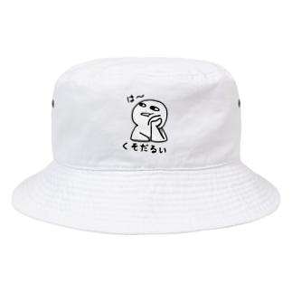 は~くそだるい Bucket Hat