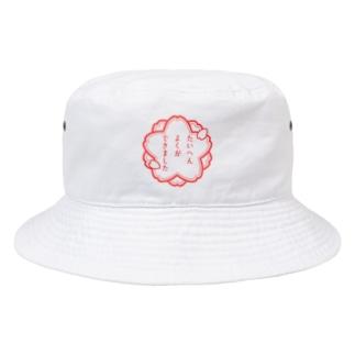 たいへんよくができました Bucket Hat