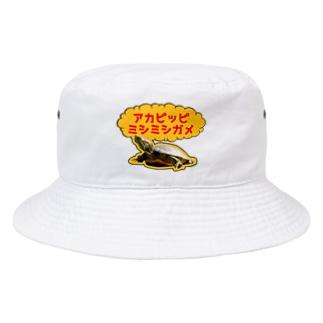アカピッピミシミシガメ Bucket Hat