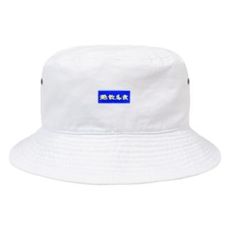 鯨飲馬食(色違い) Bucket Hat