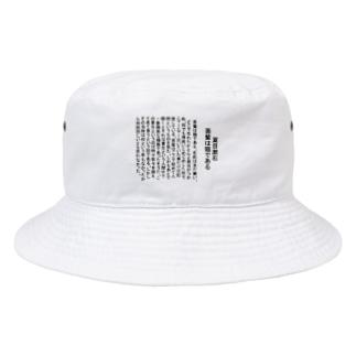 吾輩は猫である Bucket Hat