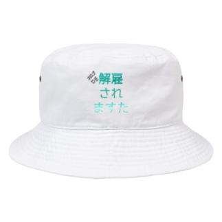 コロナDE解雇されますた Bucket Hat
