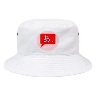 kf-001-0002 Bucket Hat