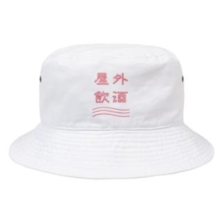 屋外飲酒 Bucket Hat