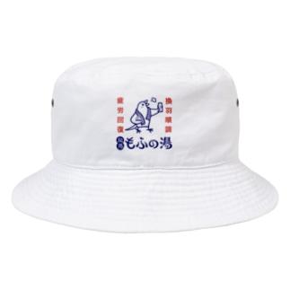 秘湯もふの湯 文鳥 Bucket Hat