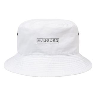 占いは信じるな Bucket Hat