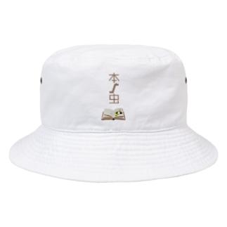 本の虫 Bucket Hat