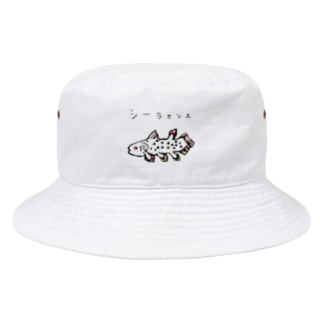 シーラカンス re: Bucket Hat