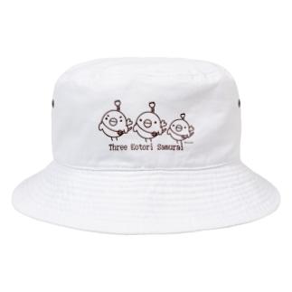 三匹のコトリ侍(濃い色) Bucket Hat
