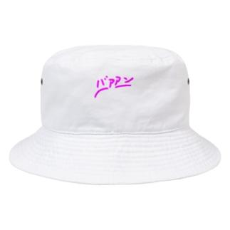 バアアン Bucket Hat