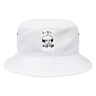 シーズー大好き部 Bucket Hat