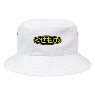 くせもの! Bucket Hat