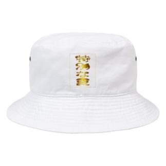 特別な夏 2020 Bucket Hat