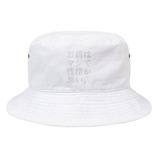 おマ性悪シリーズ Bucket Hat