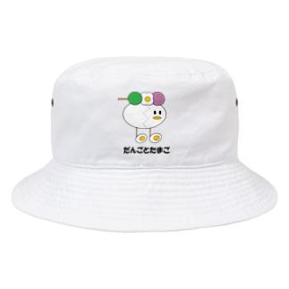だんごとたまご Bucket Hat
