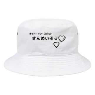 夜の社交場スナックさんめいそうグラス Bucket Hat
