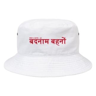 ナマステ_劣化シスターズ Bucket Hat