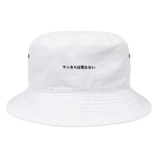 ヤニカスは死なない Bucket Hat