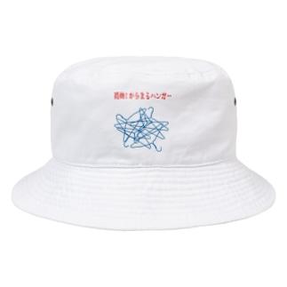 恐怖!からまるハンガー Bucket Hat