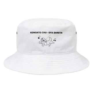 この後注射された犬 Bucket Hat