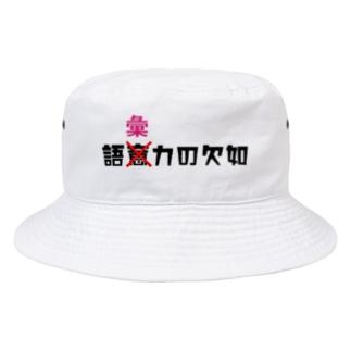 語彙力の欠如 Bucket Hat