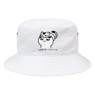 人は猫を被って生きている Bucket Hat