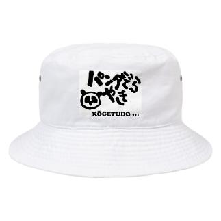 パンダどら焼き  Bucket Hat