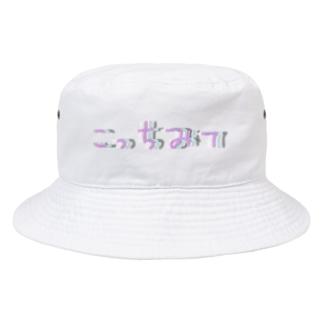 推しへのあぴ Bucket Hat