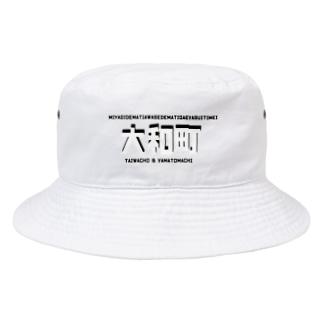 宮城のややこしい地名 Bucket Hat
