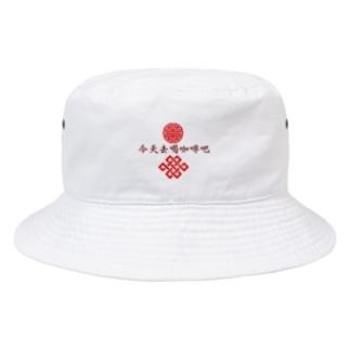 チャイナコーヒー Bucket Hat