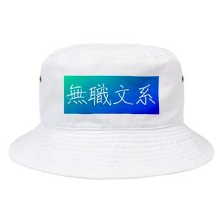 鯉王の無職文系商店の無職文系シンプルグラデーション Bucket Hat