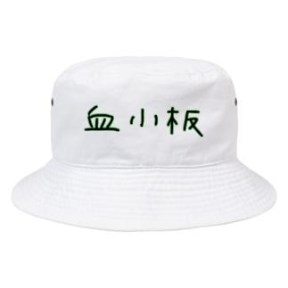 血小板‐アナザーフォント‐ Bucket Hat