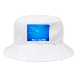 働いても無職 Bucket Hat