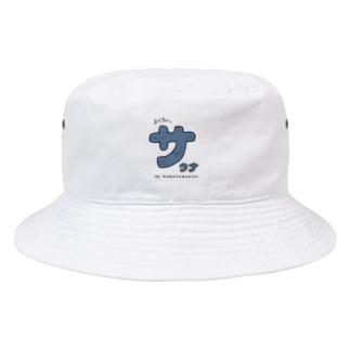 サウナの「サ」 Bucket Hat
