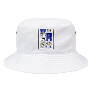 1995 Design  Bucket Hat