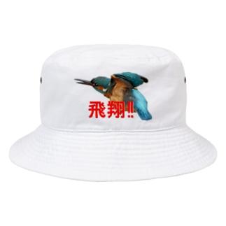カワセミ、飛翔!! Bucket Hat