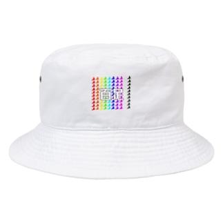 百足 Bucket Hat