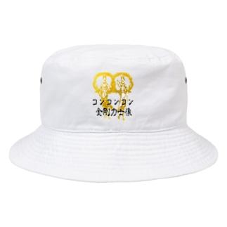 コンコンコン金剛力士像(文字あり) Bucket Hat